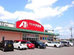 クスリのアオキ 岐阜県庁南店