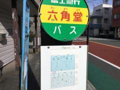 「六角堂」バス停留所