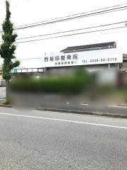 西坂田整骨院