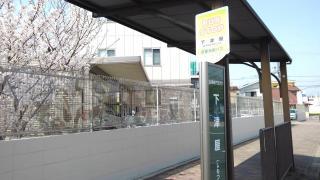 「下津屋」バス停留所