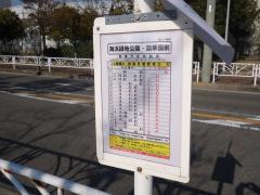 「海浜緑地公園・国華園前」バス停留所