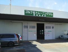 ゴルフ&トレーニングジム静岡倶楽部