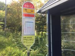 「竹山」バス停留所
