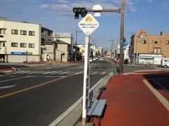 「橋本橋」バス停留所