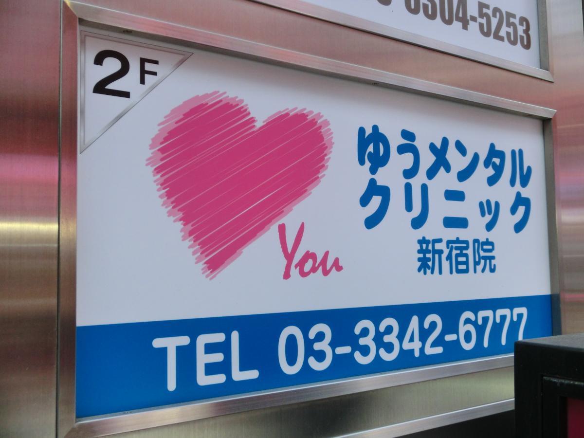 メンタル クリニック 新宿 ゆう