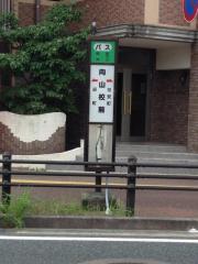 「向山校前」バス停留所