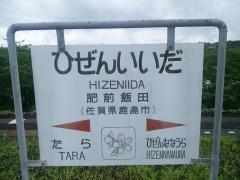 肥前飯田駅