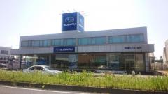 茨城スバル自動車水戸店