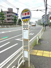 「下耕地」バス停留所