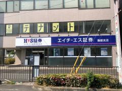 エイチ・エス証券株式会社 飯能支店