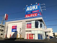 AOKI 静岡千代田店