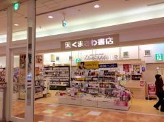 くまざわ書店 大和鶴間店