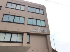 防府看護専門学校
