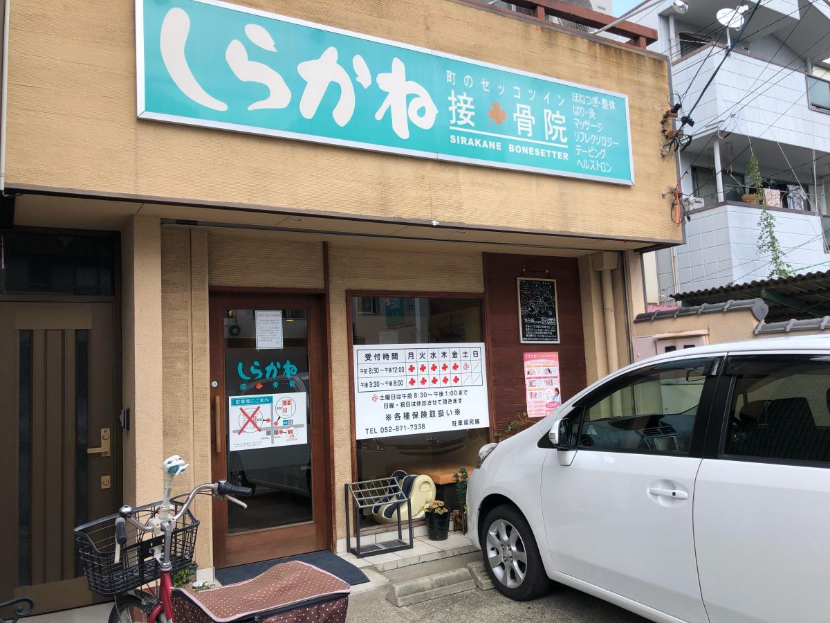 しらかね接骨院 愛知県名古屋市昭和区