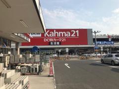 DCMカーマ21 名古屋城北店