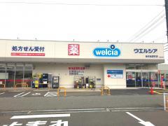 ウエルシア 金沢出雲町店