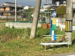「菅田」バス停留所
