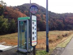 「杉生新田」バス停留所