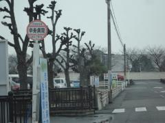 「中央病院」バス停留所