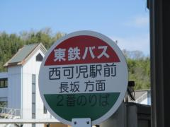 「西可児駅前」バス停留所