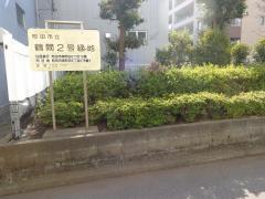 鶴間2号緑地