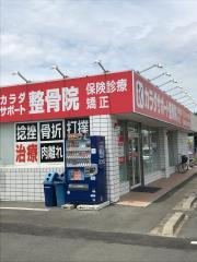カラダサポート整骨院熊谷籠原店