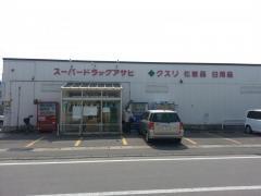 スーパードラッグアサヒ板柳店