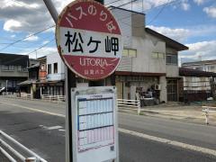 「松ケ岬」バス停留所