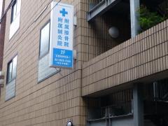 日本健康医療専門学校付属接骨院
