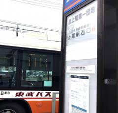 「西上尾第一団地」バス停留所