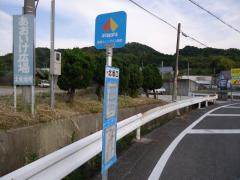 「北坂口」バス停留所