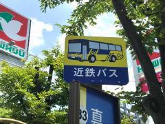 「真砂一丁目」バス停留所