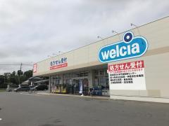 ウエルシア 稲敷釜井店