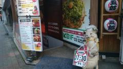 ビッグ・ピッグ(BIG・PIG)神田カープ本店