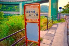 「河津七滝ループ橋」バス停留所
