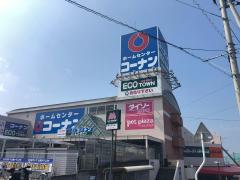 ホームセンターコーナン 四国中央店