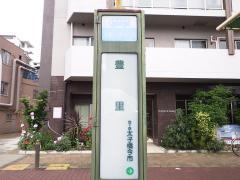 「豊里」バス停留所