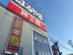 はるやま川西西多田店