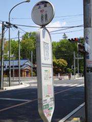「上富」バス停留所