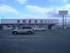 明屋書店 豊前店