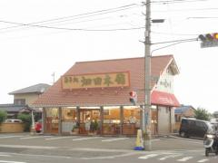 ハタダ 田の上店
