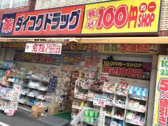 ダイコクドラッグ岡山表町店