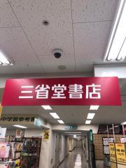 三省堂書店カルチャーステーション千葉店