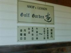 ゴルフガーデン遊