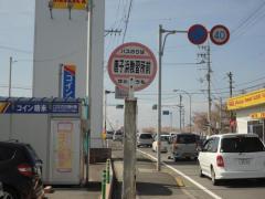「唐子浜教習所前」バス停留所