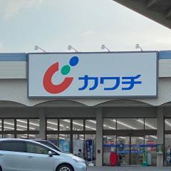 カワチ薬品 田尻店