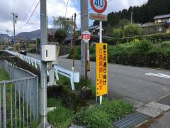 「栃原口」バス停留所