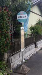 「人道の丘南」バス停留所