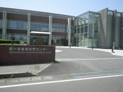 茨城県霞ケ浦環境科学センター