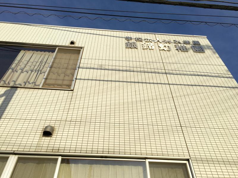 銀鈴幼稚園